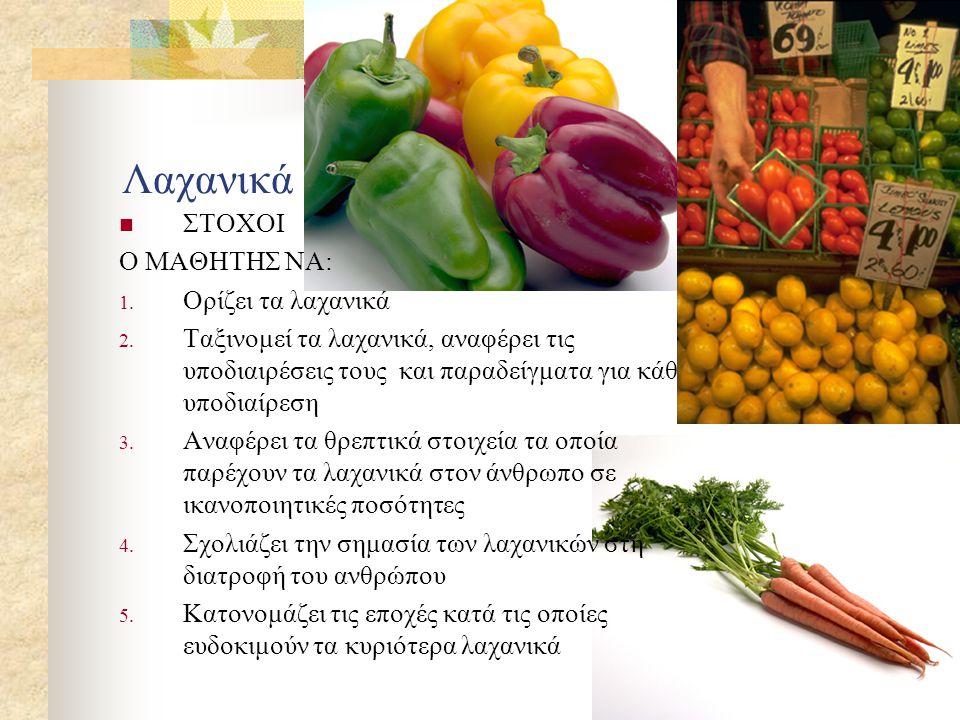 Λαχανικά ΣΤΟΧΟΙ Ο ΜΑΘΗΤΗΣ ΝΑ: Ορίζει τα λαχανικά