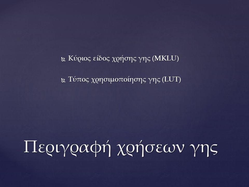 Περιγραφή χρήσεων γης Κύριος είδος χρήσης γης (MKLU)