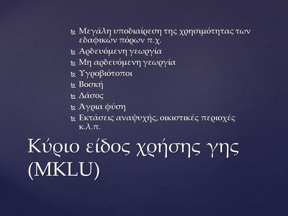 Κύριο είδος χρήσης γης (MKLU)
