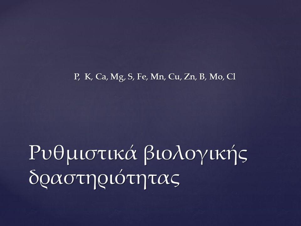 Ρυθμιστικά βιολογικής δραστηριότητας