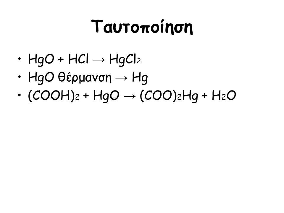 Ταυτοποίηση HgO + HCl → HgCl2 HgO θέρμανση → Hg