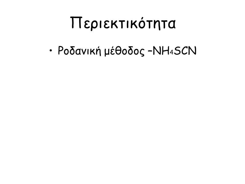 Ροδανική μέθοδος –ΝΗ4SCN