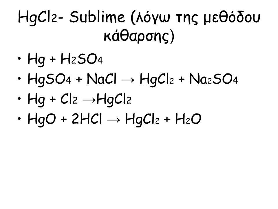 HgCl2- Sublime (λόγω της μεθόδου κάθαρσης)