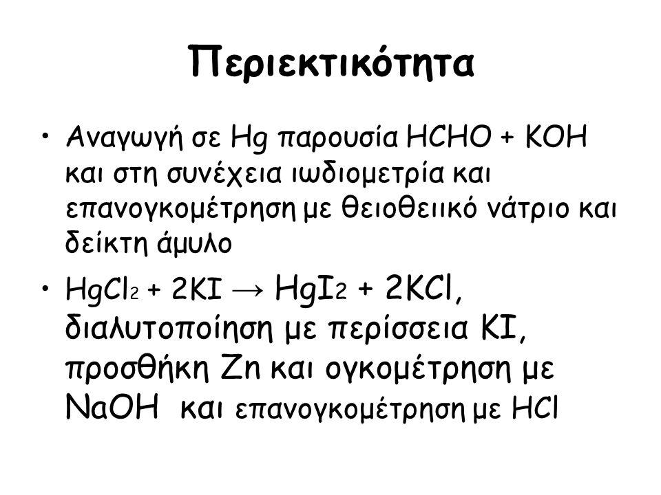Περιεκτικότητα Αναγωγή σε Hg παρουσία HCHO + KOH και στη συνέχεια ιωδιομετρία και επανογκομέτρηση με θειοθειικό νάτριο και δείκτη άμυλο.