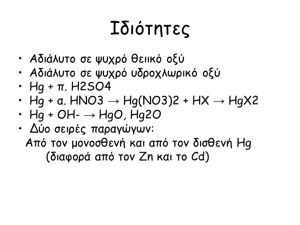 Ιδιότητες Αδιάλυτο σε ψυχρό θειικό οξύ