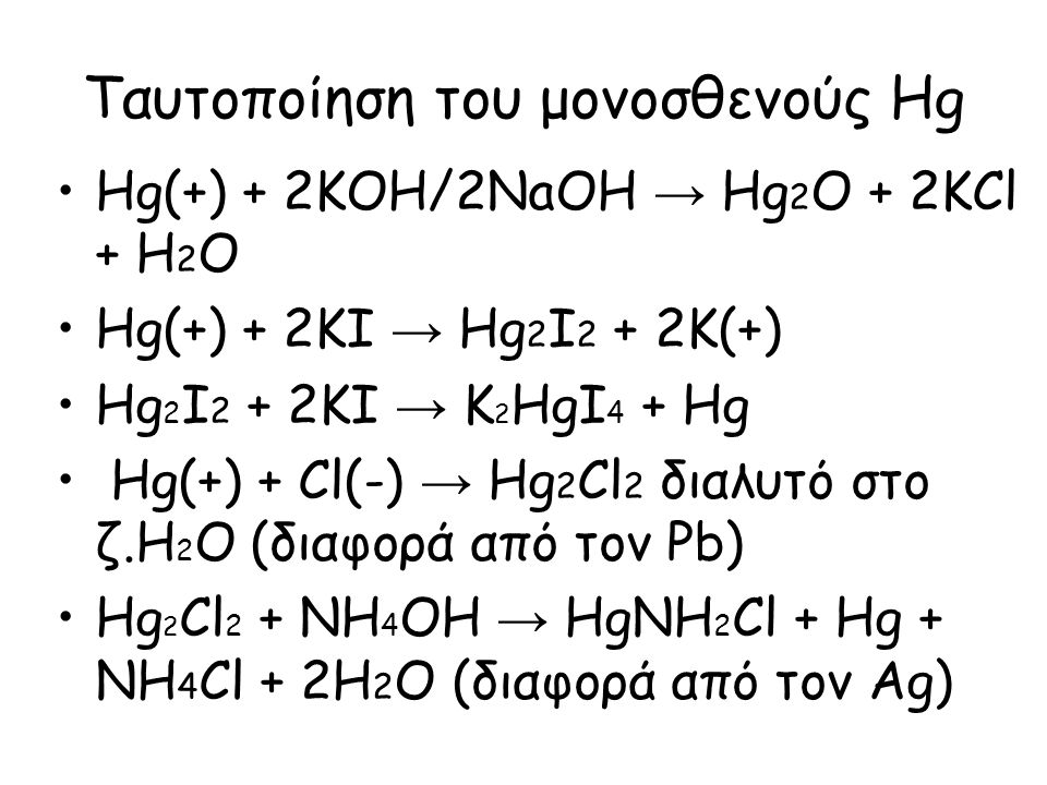 Ταυτοποίηση του μονοσθενούς Hg