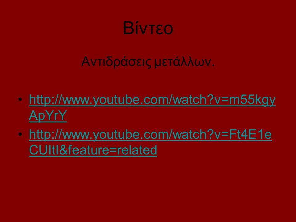 Βίντεο Αντιδράσεις μετάλλων.