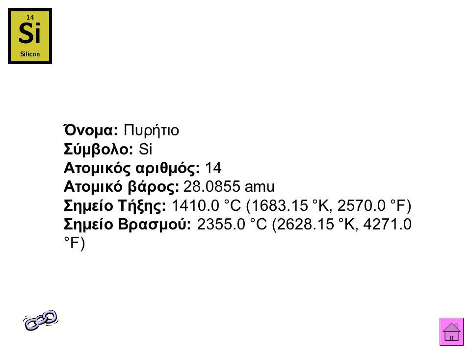 Όνομα: Πυρήτιο Σύμβολο: Si Ατομικός αριθμός: 14 Ατομικό βάρος: 28