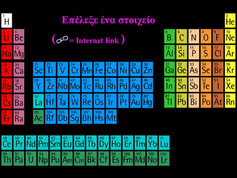 Επέλεξε ένα στοιχείο ( ) = Internet link