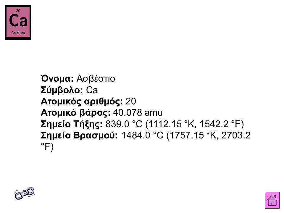 Όνομα: Ασβέστιο Σύμβολο: Ca Ατομικός αριθμός: 20 Ατομικό βάρος: 40