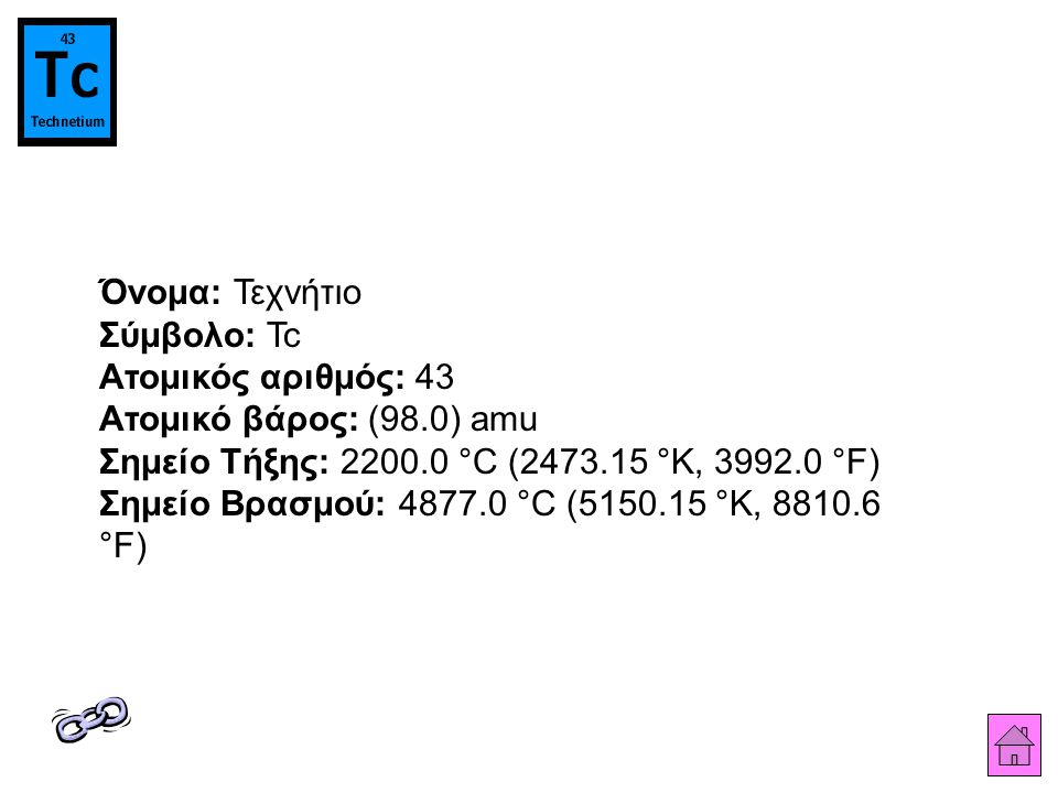 Όνομα: Τεχνήτιο Σύμβολο: Tc Ατομικός αριθμός: 43 Ατομικό βάρος: (98