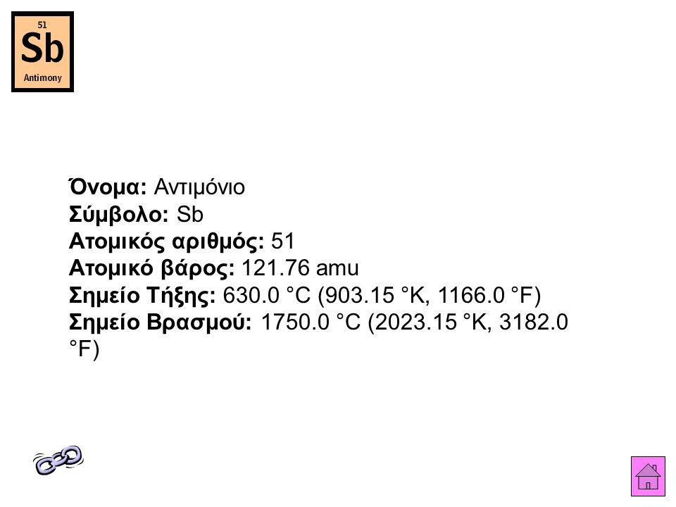 Όνομα: Αντιμόνιο Σύμβολο: Sb Ατομικός αριθμός: 51 Ατομικό βάρος: 121