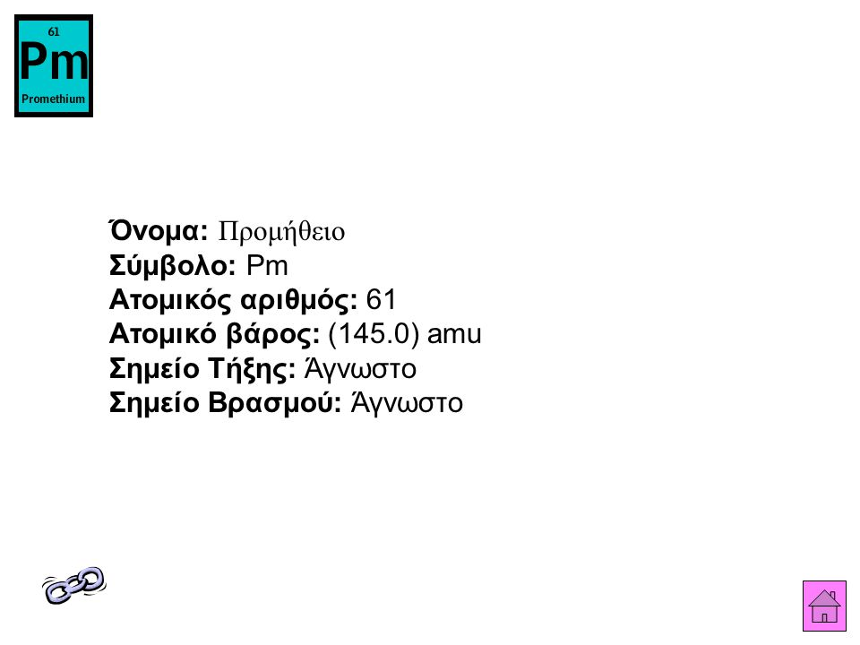 Όνομα: Προμήθειο Σύμβολο: Pm Ατομικός αριθμός: 61 Ατομικό βάρος: (145