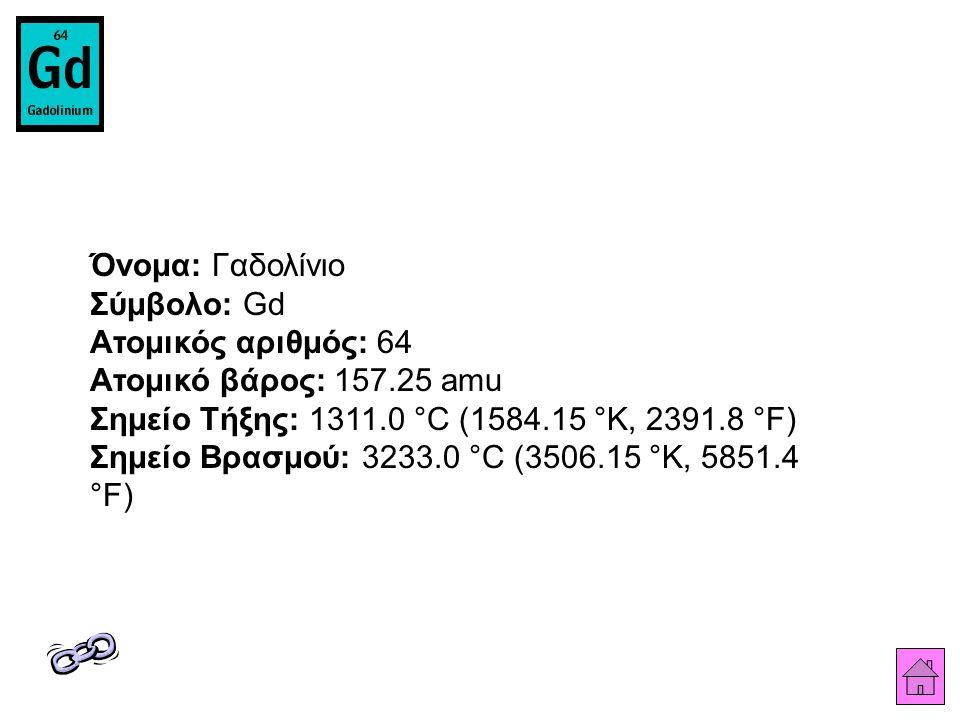 Όνομα: Γαδολίνιο Σύμβολο: Gd Ατομικός αριθμός: 64 Ατομικό βάρος: 157