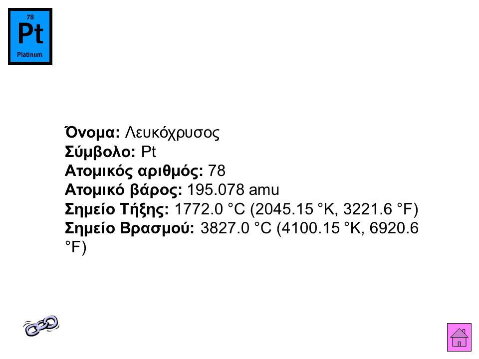 Όνομα: Λευκόχρυσος Σύμβολο: Pt Ατομικός αριθμός: 78 Ατομικό βάρος: 195