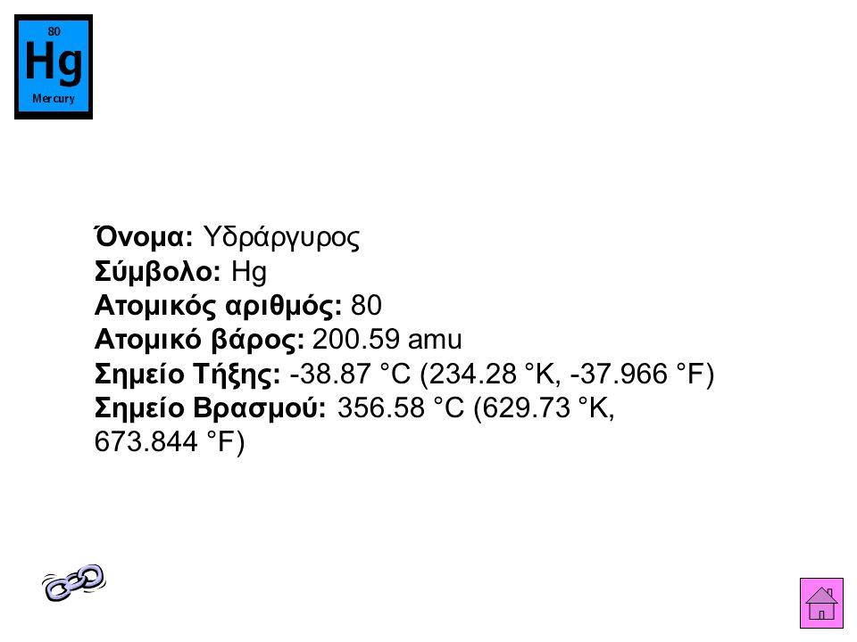 Όνομα: Υδράργυρος Σύμβολο: Hg Ατομικός αριθμός: 80 Ατομικό βάρος: 200