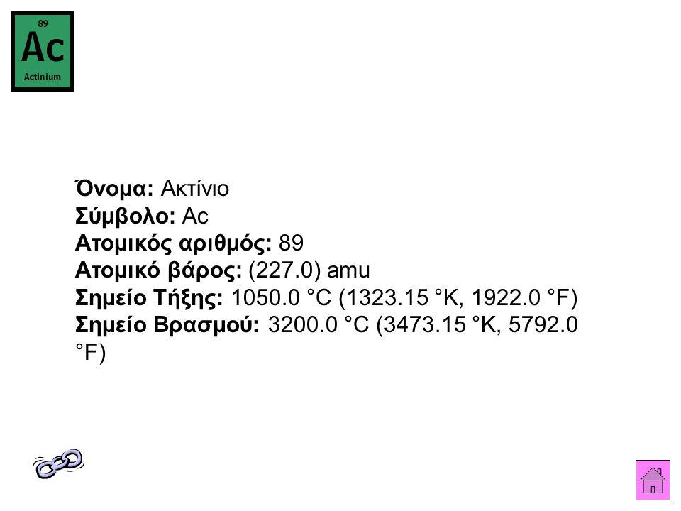 Όνομα: Ακτίνιο Σύμβολο: Ac Ατομικός αριθμός: 89 Ατομικό βάρος: (227