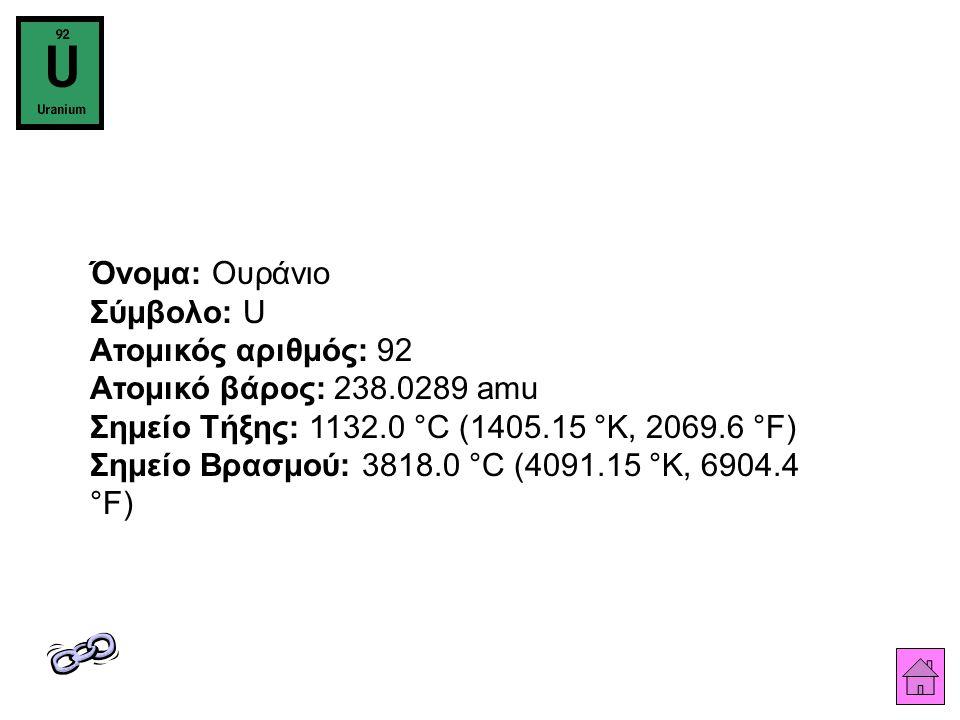 Όνομα: Ουράνιο Σύμβολο: U Ατομικός αριθμός: 92 Ατομικό βάρος: 238