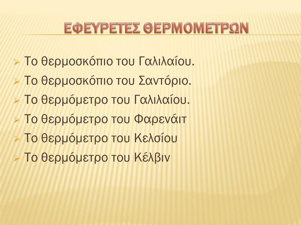 ΕΦΕΥΡΕΤΕΣ ΘΕΡΜΟΜΕΤΡΩΝ