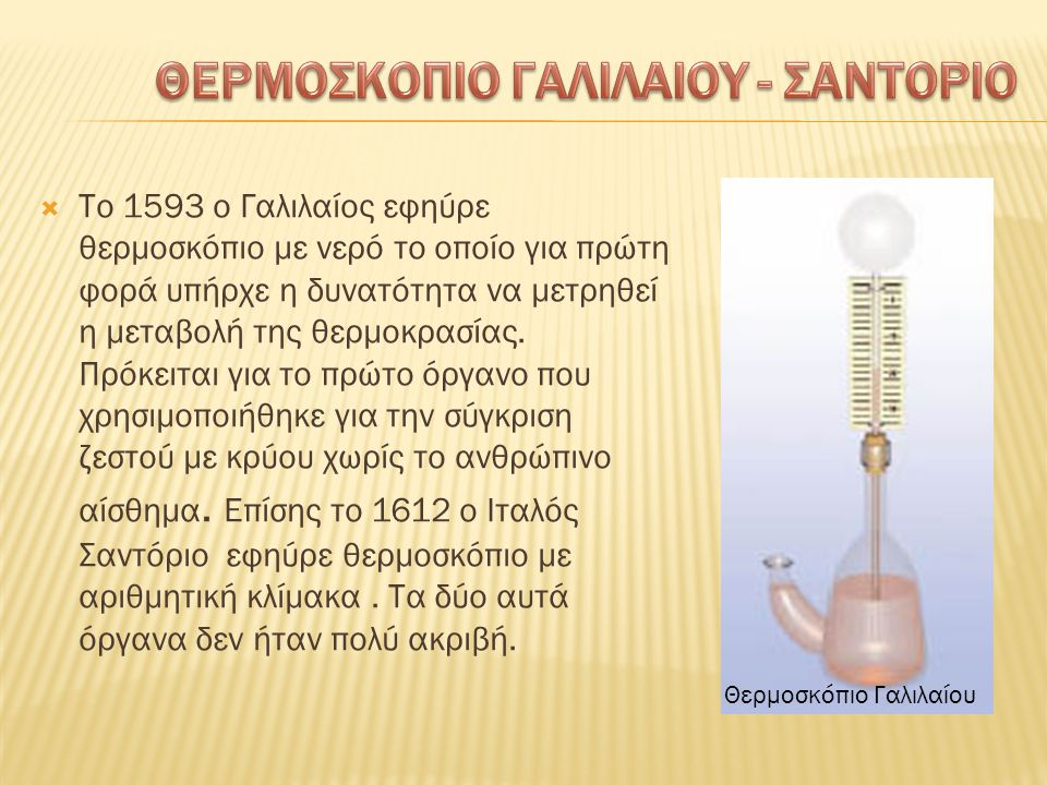 ΘΕΡΜΟΣΚΟΠΙΟ ΓΑΛΙΛΑΙΟΥ - ΣΑΝΤΟΡΙΟ