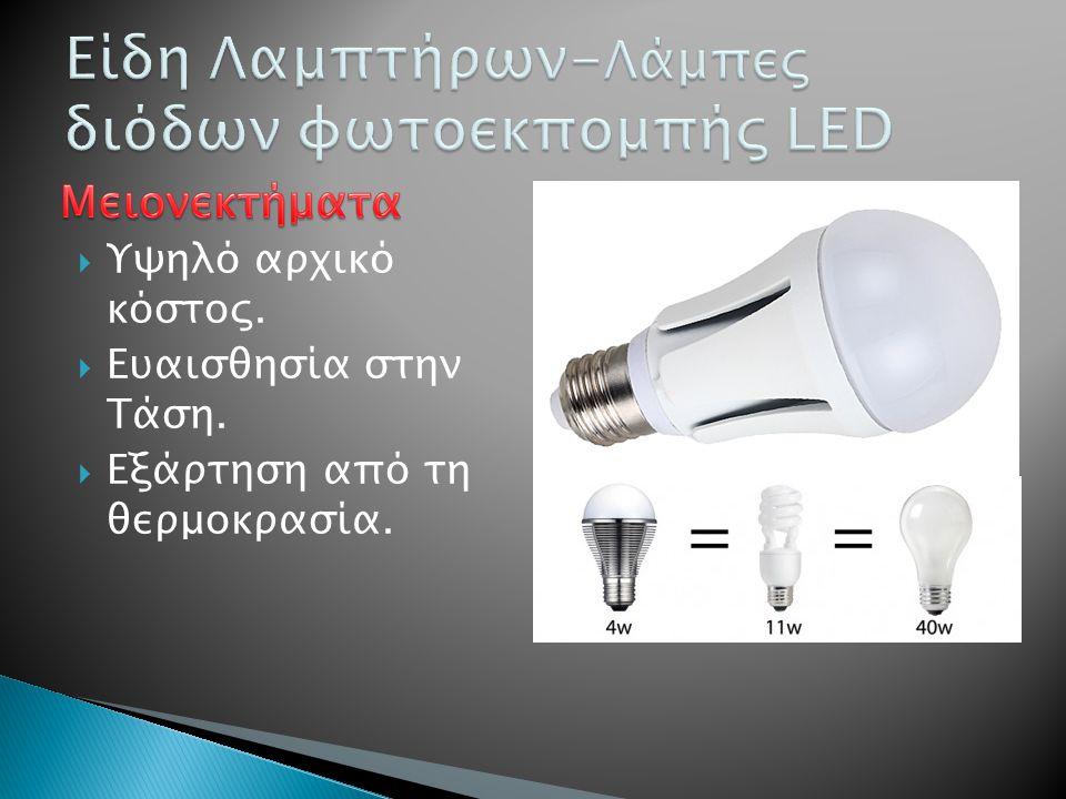 Είδη Λαμπτήρων-Λάμπες διόδων φωτοεκπομπής LED