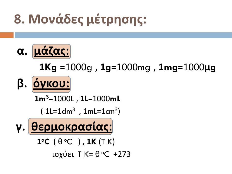 8. Μονάδες μέτρησης: α. μάζας: β. όγκου: