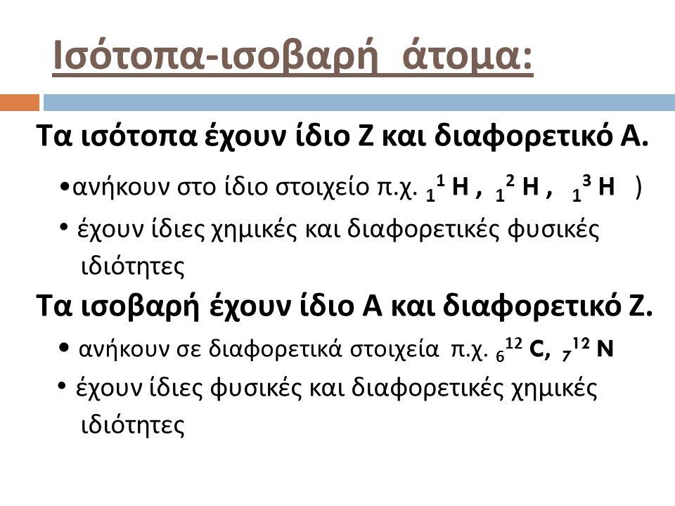 Ισότοπα-ισοβαρή άτομα: