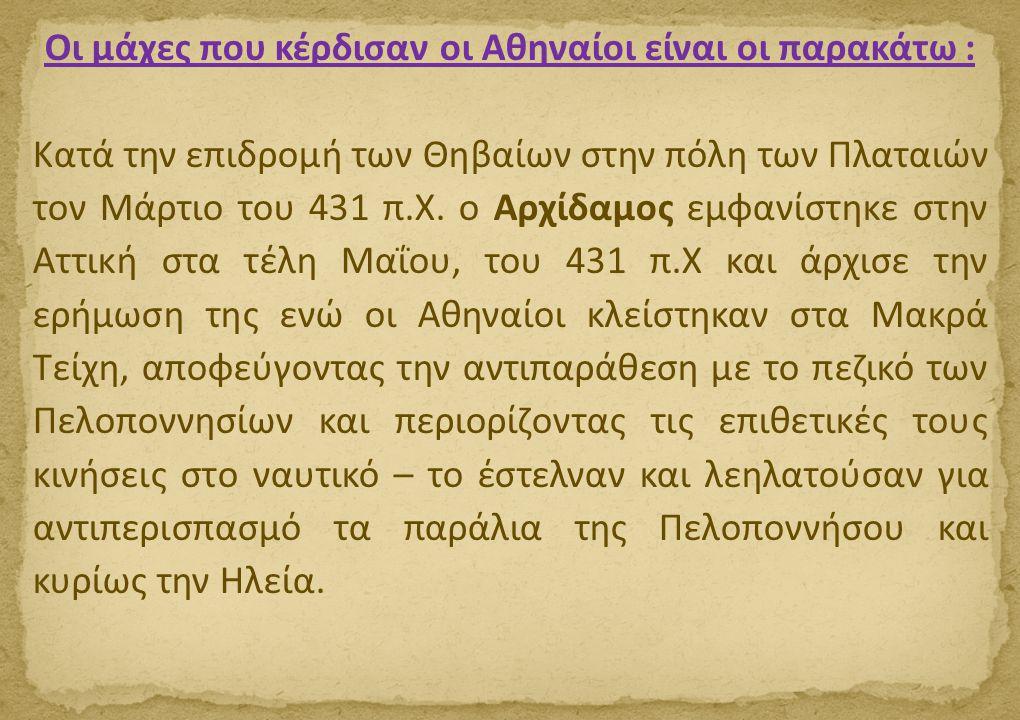 Οι μάχες που κέρδισαν οι Αθηναίοι είναι οι παρακάτω :