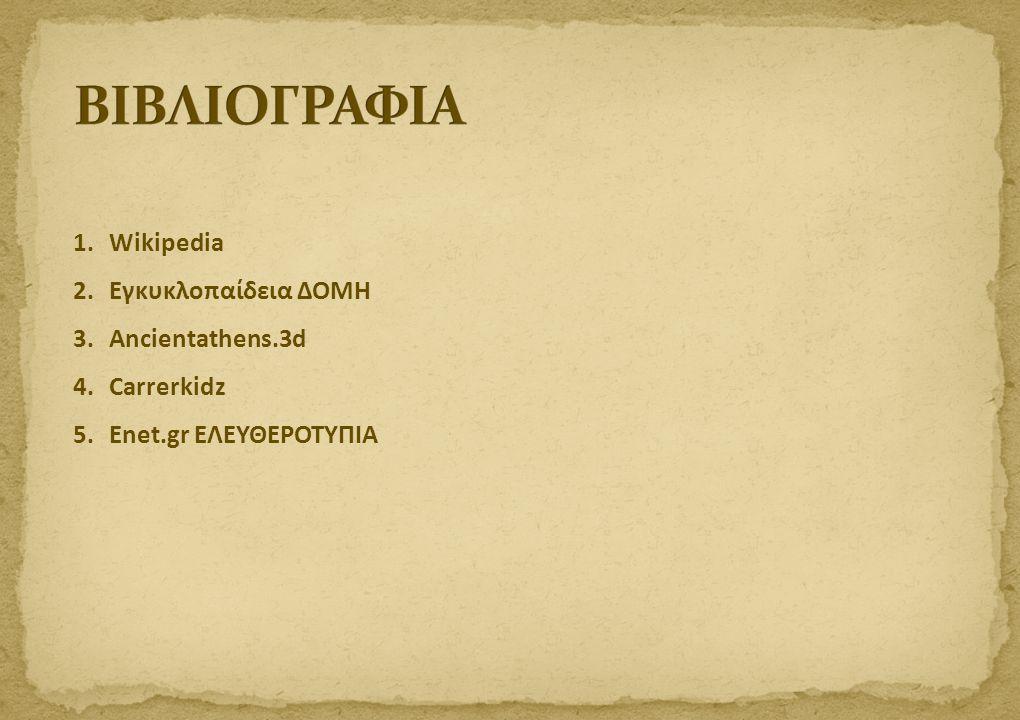 ΒΙΒΛΙΟΓΡΑΦΙΑ Wikipedia Εγκυκλοπαίδεια ΔΟΜΗ Ancientathens.3d Carrerkidz