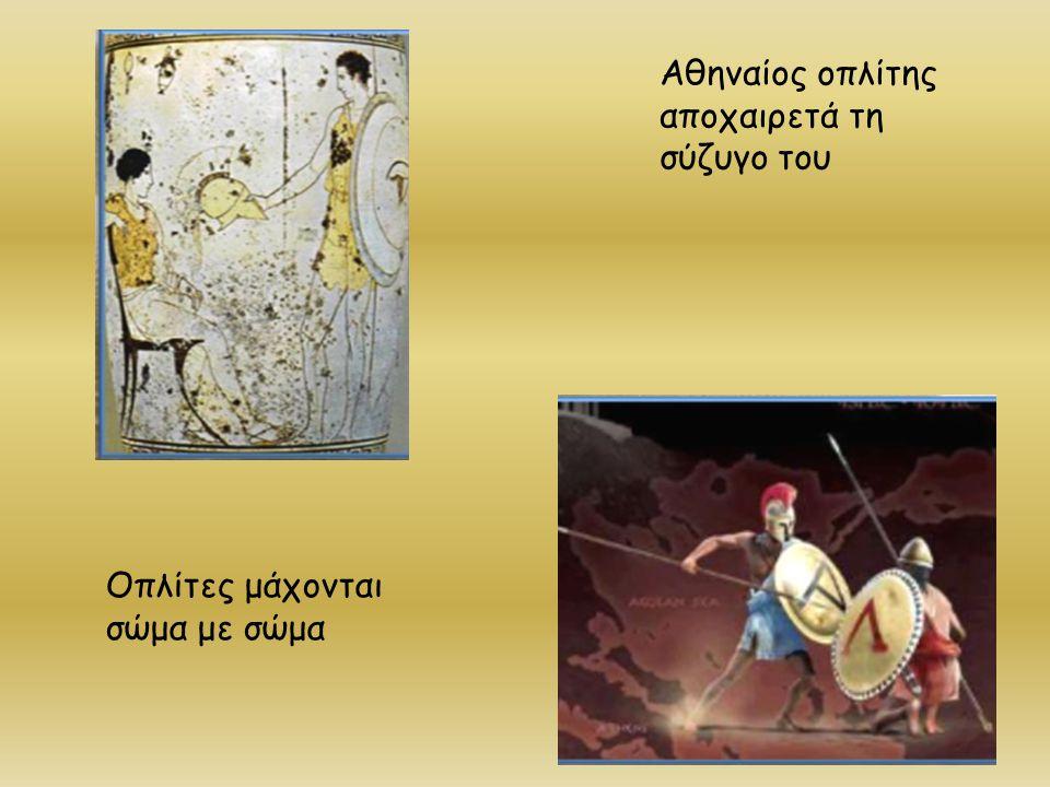Αθηναίος οπλίτης αποχαιρετά τη σύζυγο του