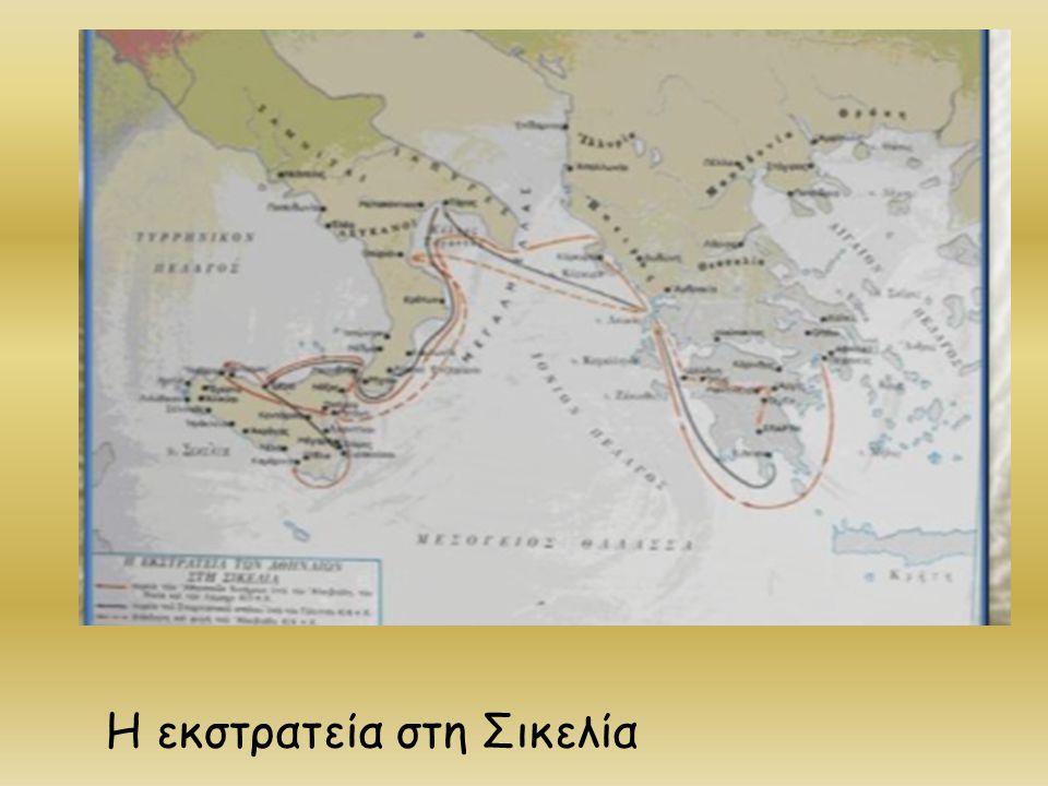 Η εκστρατεία στη Σικελία