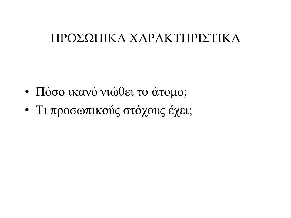 ΠΡΟΣΩΠΙΚΑ ΧΑΡΑΚΤΗΡΙΣΤΙΚΑ