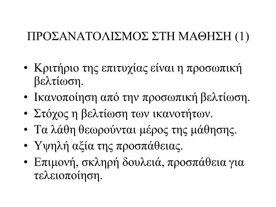 ΠΡΟΣΑΝΑΤΟΛΙΣΜΟΣ ΣΤΗ ΜΑΘΗΣΗ (1)