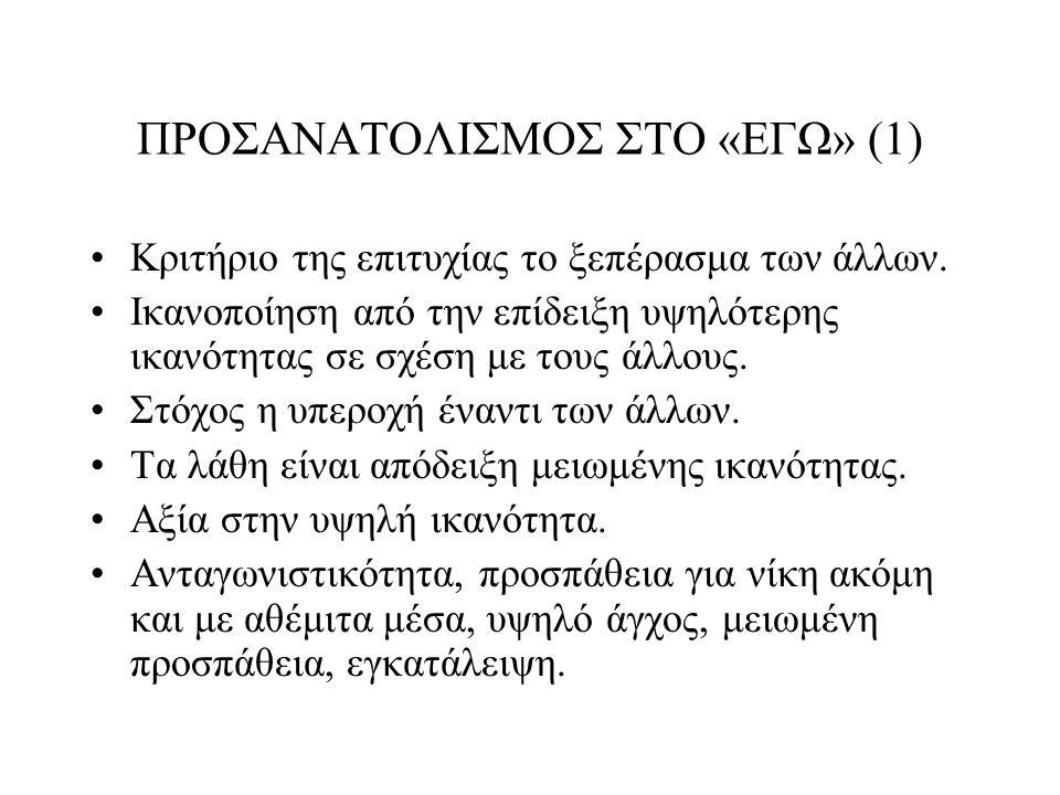 ΠΡΟΣΑΝΑΤΟΛΙΣΜΟΣ ΣΤΟ «ΕΓΩ» (1)