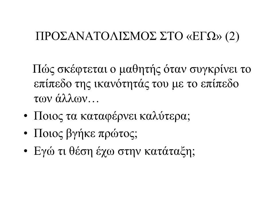 ΠΡΟΣΑΝΑΤΟΛΙΣΜΟΣ ΣΤΟ «ΕΓΩ» (2)