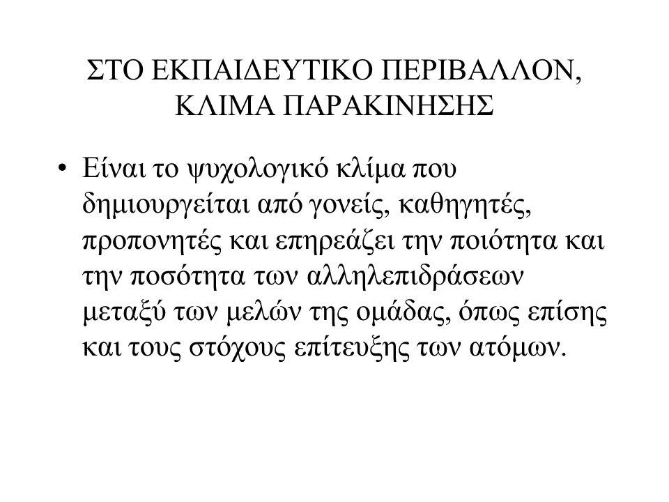 ΣΤΟ ΕΚΠΑΙΔΕΥΤΙΚΟ ΠΕΡΙΒΑΛΛΟΝ, ΚΛΙΜΑ ΠΑΡΑΚΙΝΗΣΗΣ