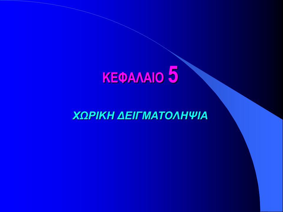ΚΕΦΑΛΑΙΟ 5 ΧΩΡΙΚΗ ΔΕΙΓΜΑΤΟΛΗΨΙΑ