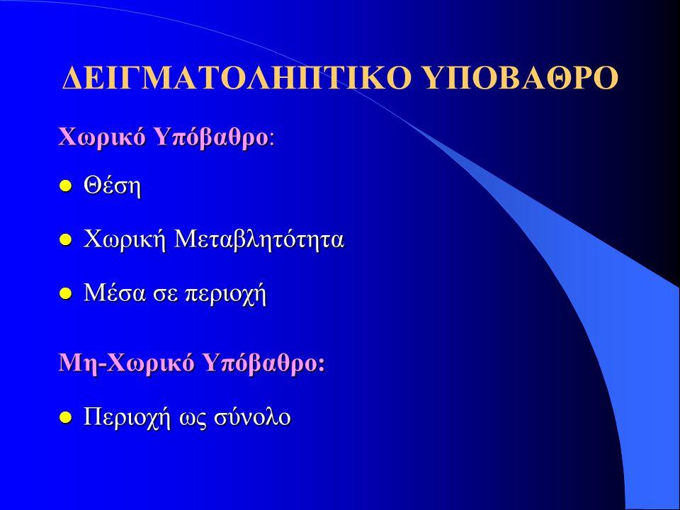ΔΕΙΓΜΑΤΟΛΗΠΤΙΚΟ ΥΠΟΒΑΘΡΟ