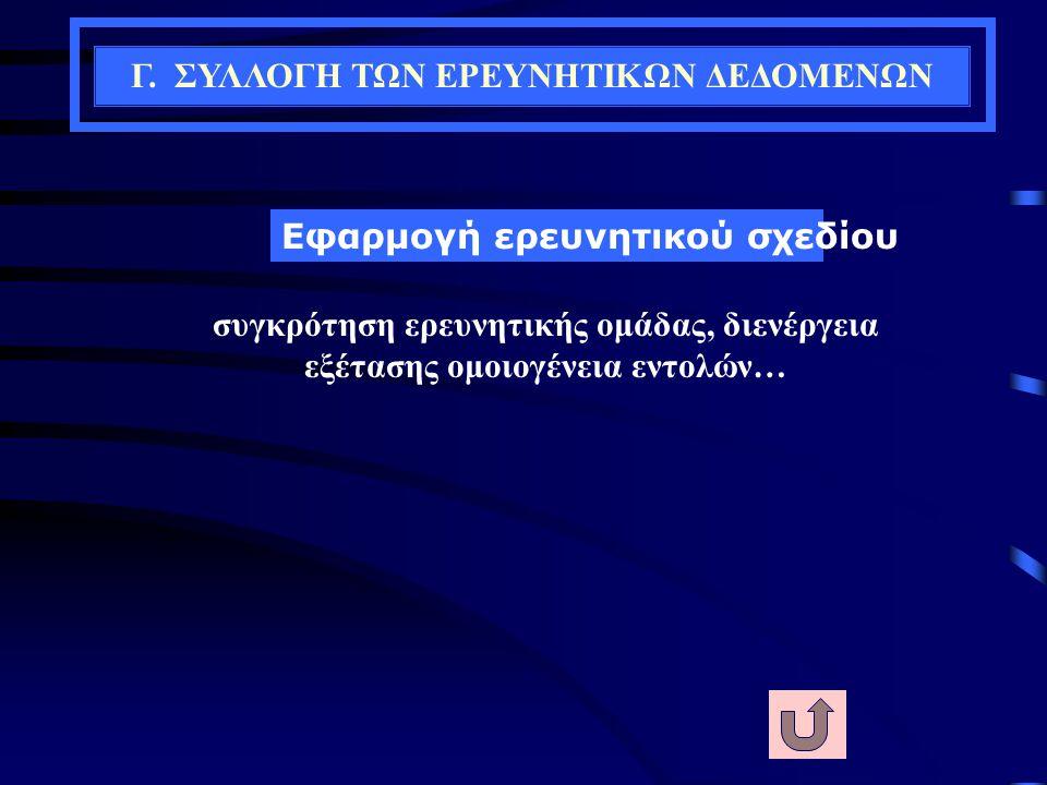 Γ. ΣΥΛΛΟΓΗ ΤΩΝ ΕΡΕΥΝΗΤΙΚΩΝ ΔΕΔΟΜΕΝΩΝ