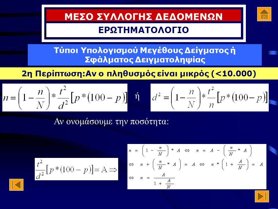ΜΕΣΟ ΣΥΛΛΟΓΗΣ ΔΕΔΟΜΕΝΩΝ