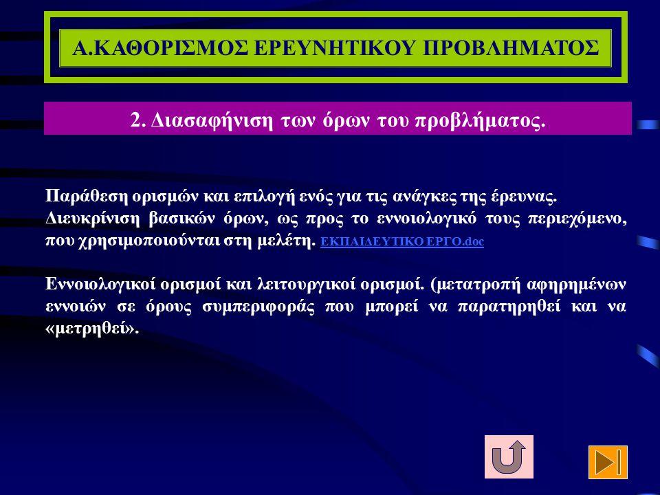 Α.ΚΑΘΟΡΙΣΜΟΣ ΕΡΕΥΝΗΤΙΚΟΥ ΠΡΟΒΛΗΜΑΤΟΣ