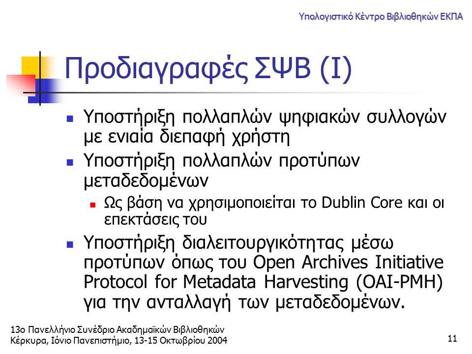 Υπολογιστικό Κέντρο Βιβλιοθηκών ΕΚΠΑ