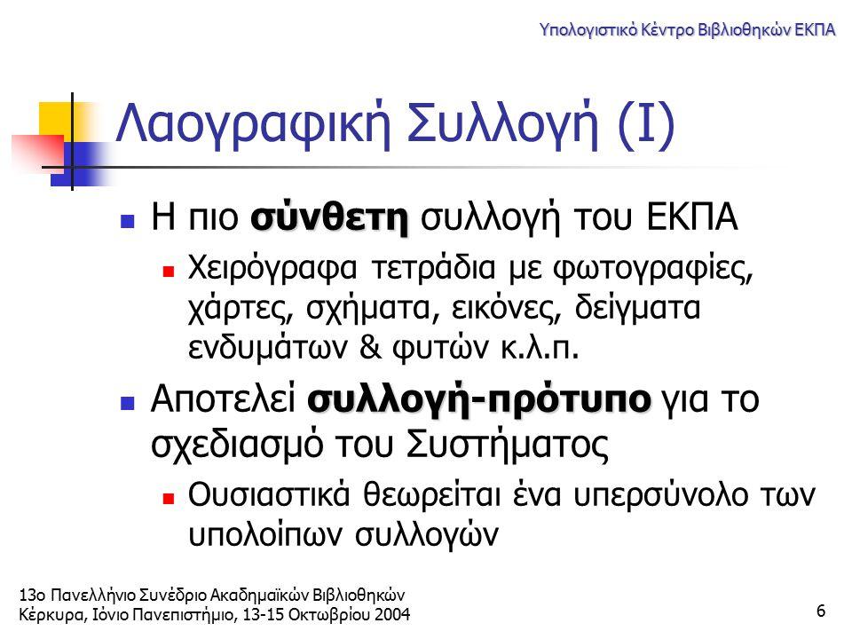 Λαογραφική Συλλογή (Ι)