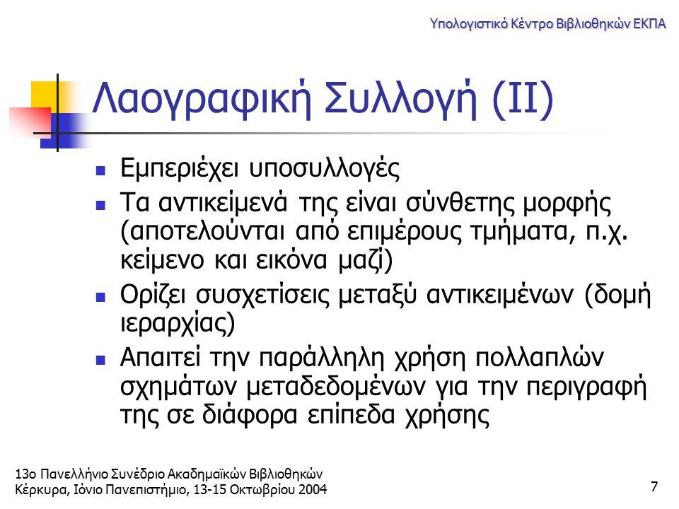 Λαογραφική Συλλογή (ΙΙ)