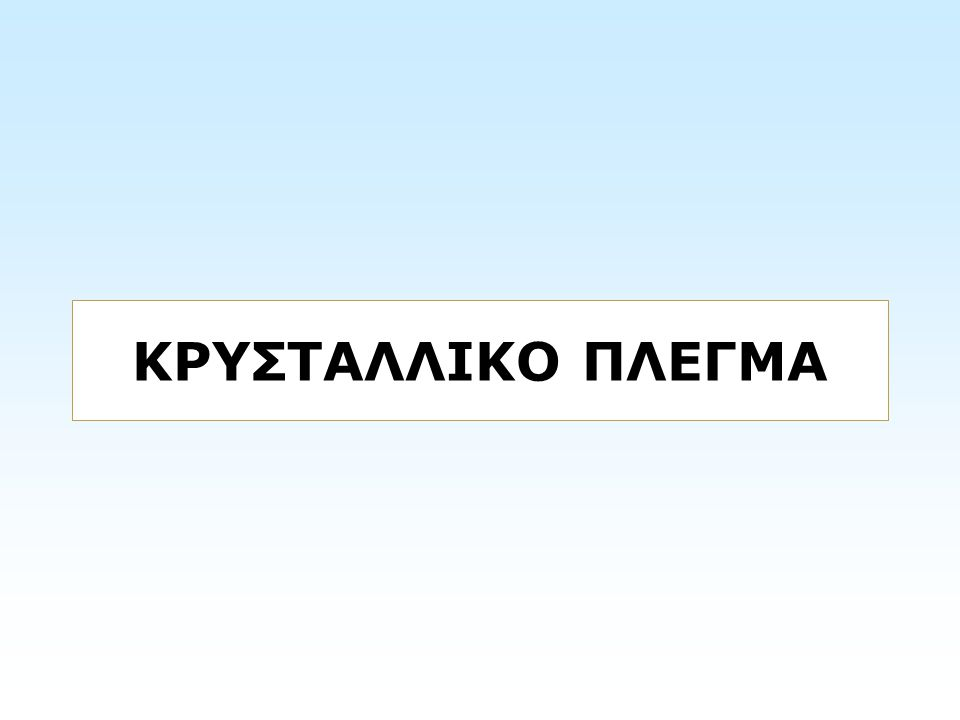 ΚΡΥΣΤΑΛΛΙΚΟ ΠΛΕΓΜΑ