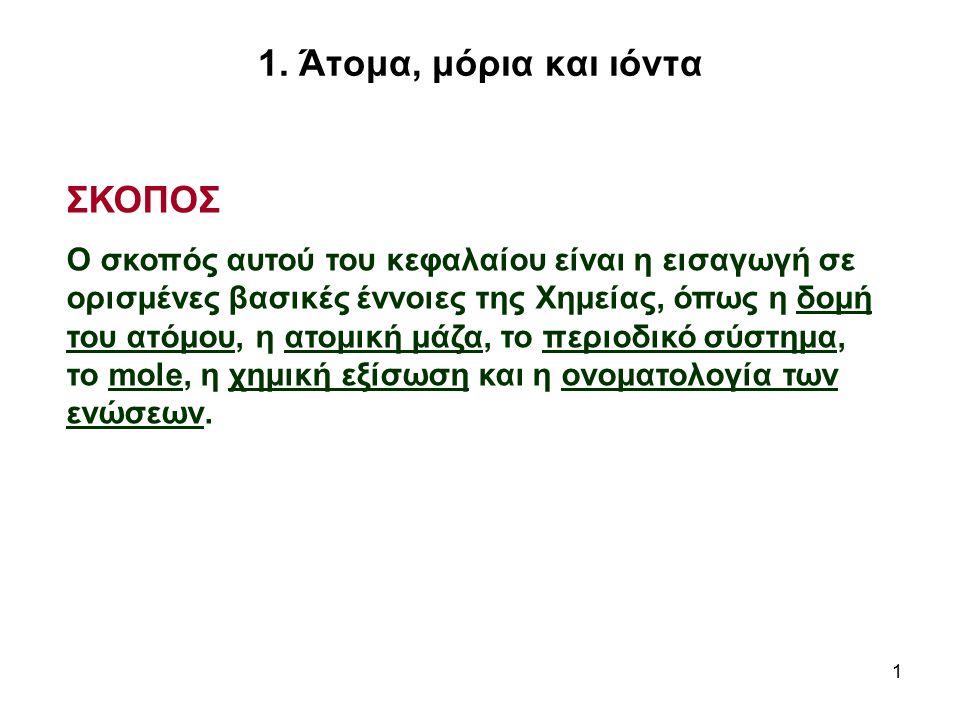 1. Άτομα, μόρια και ιόντα ΣΚΟΠΟΣ