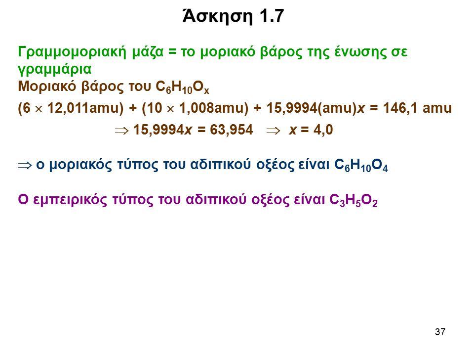 Άσκηση 1.7 Γραμμομοριακή μάζα = το μοριακό βάρος της ένωσης σε γραμμάρια. Μοριακό βάρος του C6Η10Οx.