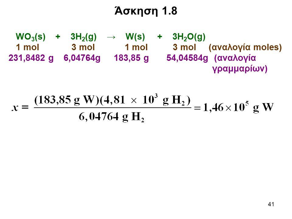 Άσκηση 1.8 WO3(s) + 3H2(g) → W(s) + 3H2O(g)