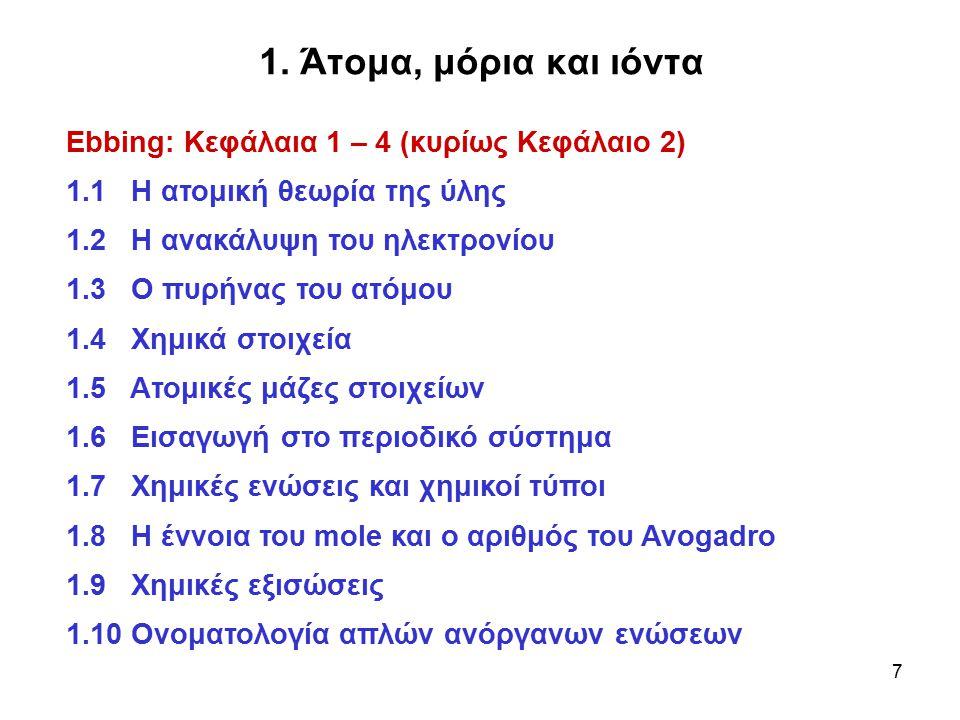 1. Άτομα, μόρια και ιόντα Ebbing: Κεφάλαια 1 – 4 (κυρίως Κεφάλαιο 2)