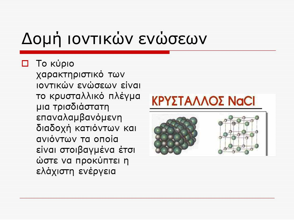 Δομή ιοντικών ενώσεων